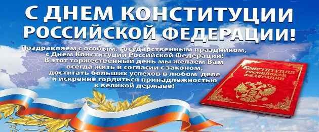 день конституции РФ.jpg
